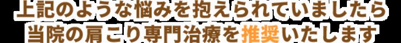 姫路市のなかむら整骨院では肩こりの症状改善を得意得意としております