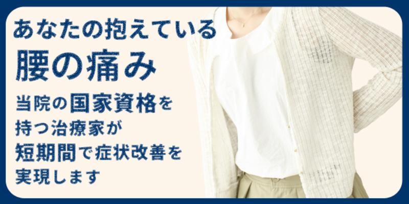 姫路市なかむら整骨院で腰痛が改善できる理由